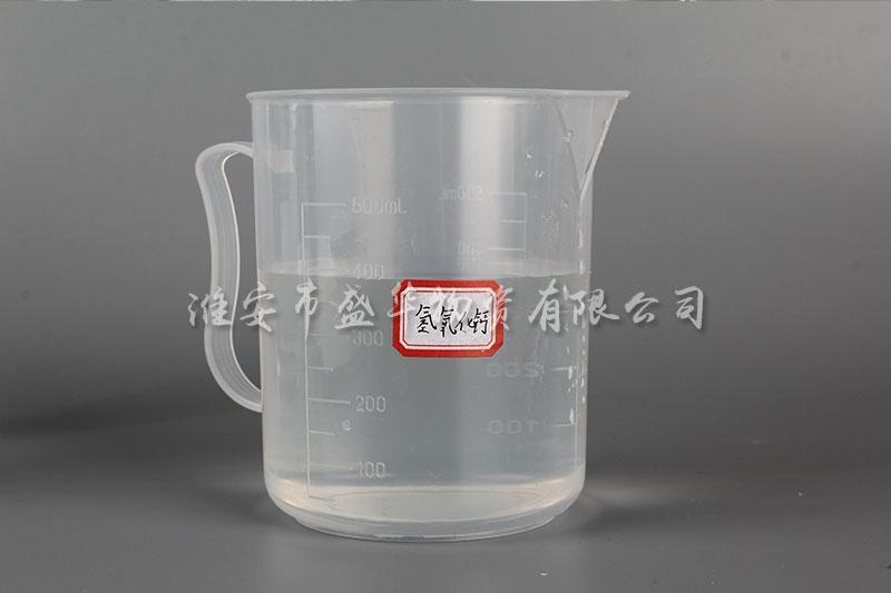 氢氧化钙.